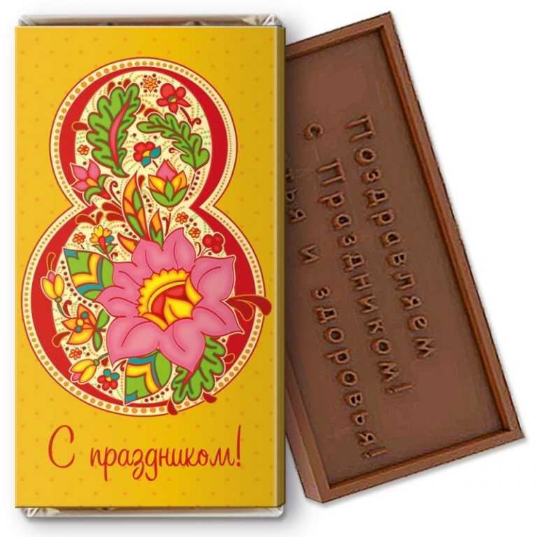 именно как делается шоколадная открытка этому городе интенсивно